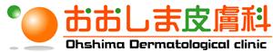 静岡県浜松市の皮膚科 おおしま皮膚科【皮膚科・アレルギー科・形成外科(紫外線治療・レーザー脱毛・レーザーフェイシャル)】