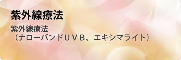 紫外線治療(静岡県西部での紫外線療法(ナローバンドUVB、エキシマライト)なら浜松市のおおしま皮膚科へ)
