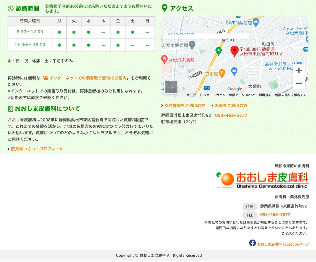 静岡県浜松市 皮膚科 おおしま皮膚科 プリント用フッター