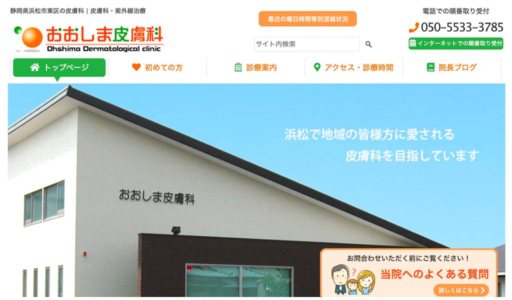 静岡県浜松市 皮膚科 おおしま皮膚科 プリント用ヘッダー